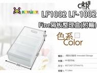 ☆愛收納☆ Fine隔板整理盒(附輪) LF-1002 聯府 收納盒 放置盒 置物盒 萬用盒 冰箱收納 LF1002