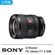 【SONY】FE 24mm F1.4 GM 全片幅廣角定焦鏡頭(公司貨)