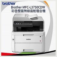 Brother MFC-L3750CDW 彩色雙面無線雷射複合機