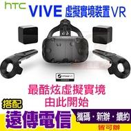 HTC VIVE 虛擬實境裝置 VR 攜碼遠傳4G上網月繳999 一手流通3C