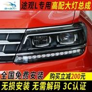 大眾福斯-途觀Tiguan新L大燈總成改裝適用 L LED日行燈低升高配透鏡氙氣