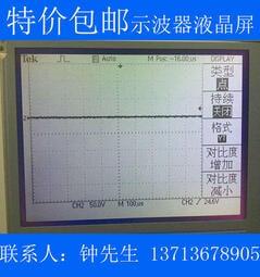 tds220二手泰克示波器液晶屏tds220/tds220顯示屏tds210屏幕