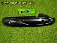 กันร้อนท่อ Mio 125  G15 เคฟล่าดำมีบัง