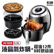 【科帥】雙鍋超大容量5.5L(微電腦液晶觸控氣炸鍋AF606+超值12件8吋烘培組)