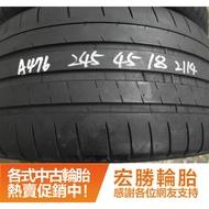 【宏勝輪胎】中古胎 落地胎 二手輪胎 型號:A476.245 45 18 米其林 PSS 2條 含工4000元