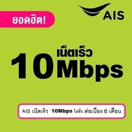 ซิมเทพ - AIS เน็ต 10Mbps ไม่อั้น + โทรฟรี AIS ใช้งานได้ทุกพื้นที่ (เติมเงิน+กดสมัคร)