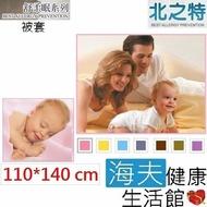 【北之特】防蹣寢具_被套_舒柔眠_嬰兒(110*140 cm)