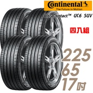 【Continental 馬牌】UltraContact UC6 SUV 舒適操控輪胎_四入組_225/65/17(UC6SUV)