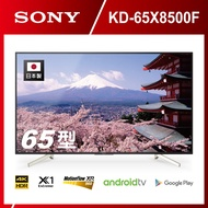 Sony  KD-65X8500F  65型  4K 液晶電視
