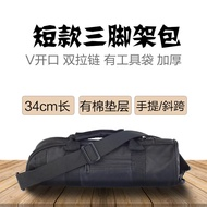 Tripod Camera Reflexed Short Tripod Bags And Others Photography Stand Monopod Cradle Head Digital Storage Bag Portable Bag