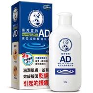 曼秀雷敦 AD高效抗乾修復乳液 120g
