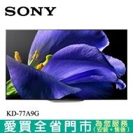 SONY 77型 4K HDR連網OLED電視KD-77A9G含配送+安裝