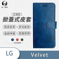O-one LG Velvet 高質感皮革可立式掀蓋手機皮套 手機殼