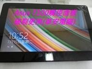 液晶螢幕維修 華碩 ASUS Transformer Book T100 T100T T100TA 觸控面板破裂換新