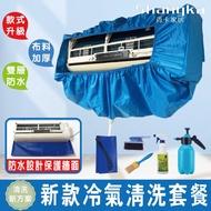 現貨 冷氣清洗罩 套裝 空調清洗罩 室內機清洗罩 分離式 冷氣清洗袋 空調接水袋 通用 空調清洗 清潔工具