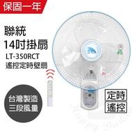 【聯統】MIT台灣製造 14吋遙控式壁掛扇(可定時)LT-350RCT