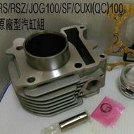 【阿鎧汽缸】RS/RSZ/JOG100/SF/CUXI(QC)100原廠型汽缸組