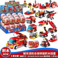 🚚現貨⏲品格啟智玩具拼裝積木城市合體消防車扭蛋兒童玩具禮品