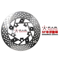 FAR SF 半 浮動碟 GOGORO 2 220mm 前 碟盤 gogoro3