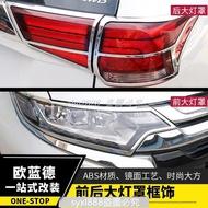 三菱 歐藍德Outlander 改裝燈罩框 16-18款 歐藍德Outlander 前后燈框專用大燈燈框罩
