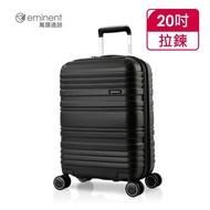 【eminent 萬國通路】官方旗艦館 -20吋 超輕量化TPO行李箱 KH16(黑色)