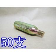 2館 生存遊戲 帶牙CO2小鋼瓶16g 50支 (壓縮氣瓶氮氣瓶有牙小鋼瓶螺紋自行車腳踏車補胎充氣打氣筒CO2鋼瓶