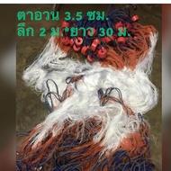 อวนลาก อวนล้อมปลา อวนลอยสามชั้น อวนจมกุ้ง อวนสามชั้น ตาอวน 3.5 ซม.*ล 2 ม.* ย 30 ม.