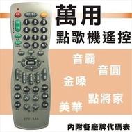 萬用點歌機遙控器 KTV-128 適用音圓 音霸 金嗓 點將家 天王星 滿天星 黑炫風 音樂站 啟航 霸王龍