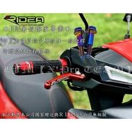 【 限時限量】RIDEA 煞車拉桿 剎車 3D 標準 可調 可折 勁戰五代 SMAX FORCE JETS 雷霆S G6