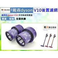 台灣發貨 適用 dyson 戴森  V10 副廠 過濾器 過濾棒 濾心 濾網 後置 HEPA 後置過濾器