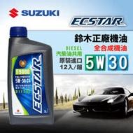 鈴木 SUZUKI ECSTAR F9000 5W30 C4 汽柴油全合成機油 原廠機油(整箱12入)
