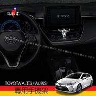 [Altis / Auris專用手機架]Altis 12代 Auris手機座手機支架 Corolla Sport GR