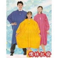 【達新雨衣】小飛俠/一件式方便好穿脫 耐用品質易清潔~ 尼龍披肩半開式雨衣/套頭式