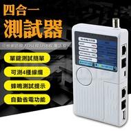 測線儀 四合一尋線器 測線器 網路線 電話線 USB BNC 測試器 RJ45 RJ11 測試儀 佈線測試 網路電纜 驗屋 (10-072)
