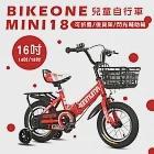 BIKEONE MINI18 可摺疊兒童自行車16吋後貨架加閃光輔助輪2-3-5-6-7-8歲小孩腳踏單車 紅色