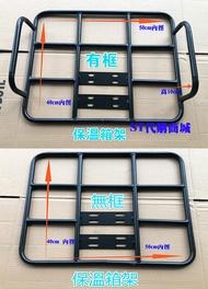UberEats Foodpanda 熊貓 可用保溫箱架 裝 機車後貨架上 外送架 貨架 外送裝備