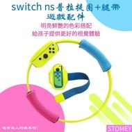 【現貨】任天堂迷你兒童/大人健身環大冒險switch ns普拉提圈+腿帶遊戲配件