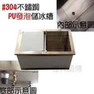 『小型儲冰槽』不鏽鋼儲冰槽 PU發泡儲冰槽 保溫桶 冰桶 冰塊 飲料吧台 紅茶