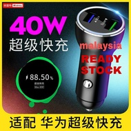 ▬☃✻40W-65W CAR CHARGER SUPPORT HUAWEI SUPER CHARGE 40W&OPPO VOOC 2.0 65W