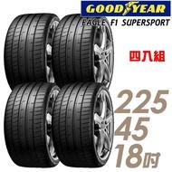 【GOODYEAR 固特異】EAGLE F1 SUPERSPORT 濕地操控輪胎_四入組_225/45/18(車麗屋)