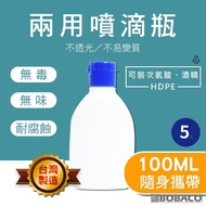 【大船回港】台灣製 輕巧兩用噴滴瓶100ml 5入組(HDPE/不透光/分裝瓶/空瓶/酒精/次氯酸水/消毒)
