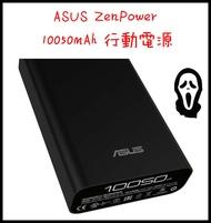 行動電源 銷售冠軍 華碩 ASUS ZenPower 10050mAh 名片型 黑色 行動電源 USB充電