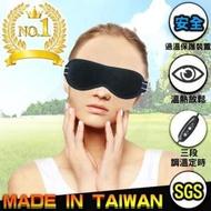 台灣製 USB溫敷眼罩 熱敷眼罩 溫敷眼罩 熱敷眼睛 熱敷眼罩台灣製 usb調溫定時熱敷眼罩