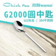 【潔豹】 G2000 圓中匙 / 304不鏽鋼 / 餐匙 / 卡裝