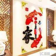 牆貼 中國風房間福字魚裝飾布置客廳玄關餐廳牆面3d立體壓克力牆貼紙畫