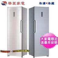 【華菱】直立式冷凍/冷藏櫃組(HPBD-300WY+HPBC-380WY)