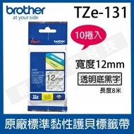 【10捲入免運-顏色可任選】brother 12mm 原廠護貝標籤帶 TZe-131 / TZ-131(透明底黑字)-長度8M