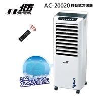 【免運】NORTHERN 北方 AC-20020 移動式冷卻器 水冷扇
