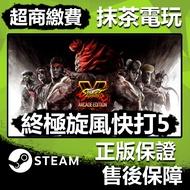 💚抹茶電玩💚PC 快打旋風5 Street Fighter V Steam版(數位版)