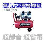 YAMANO 空壓機   無油式〈單缸〉/ 2.5HP / 30L 桶 / 空氣壓縮機 / 打氣機
